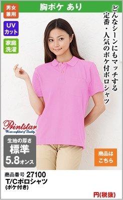 定番人気のピンクポロシャツ
