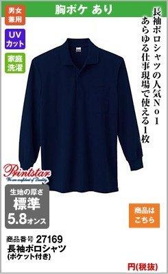 人気ナンバーワンのネイビー長袖ポロシャツ