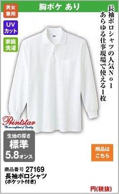仕事現場で使える長袖の白ポロシャツ
