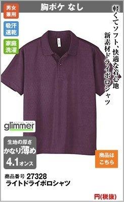 軽くてソフトな着心地の紫ポロシャツ