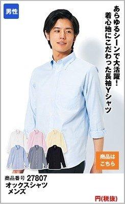 男性用の長袖ワイシャツ