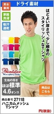 ハニカムメッシュTシャツ27118