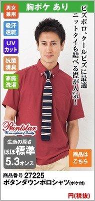 ボタンダウンポロシャツ(ポケ付)