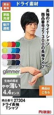 長袖のドライTシャツ27304