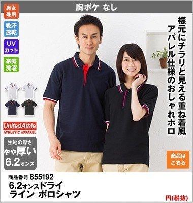 カジュアル風かっこいいポロシャツ