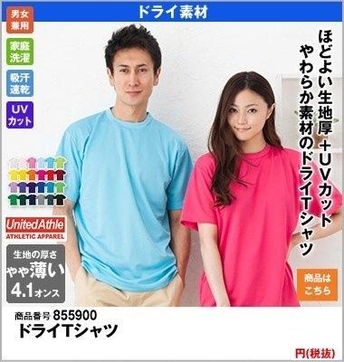 ほどよい生地暑とUVカットのドライTシャツ855900