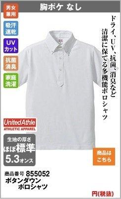 ドライや抗菌消臭の多機能な白ポロシャツ