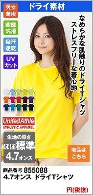 なめらかな肌触りのドライTシャツ855088