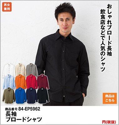 長袖の黒シャツ