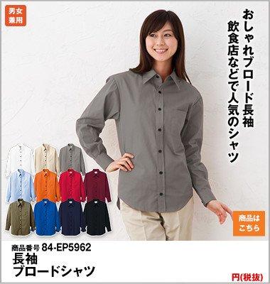 人気の長袖グレーシャツ