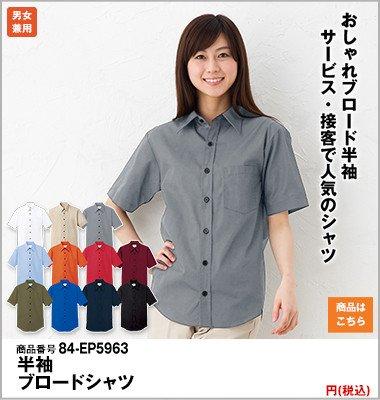 半袖のグレーシャツ