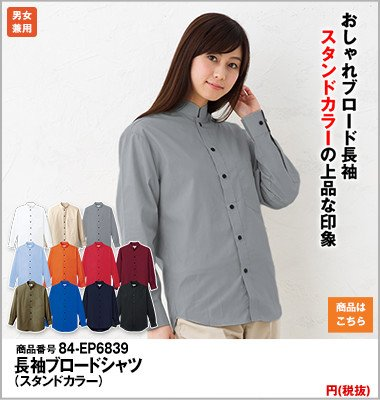 長袖のスタンドカラー