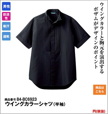 男性用ウイングカラーシャツ