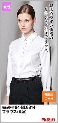 激安のレディースワイシャツ