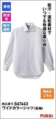 ワイドカラーのメンズシャツ
