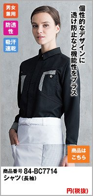 シャツ(長袖)