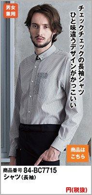 男女兼用のグレーシャツ