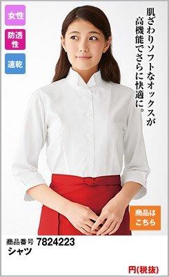女性用ウイングカラーシャツ