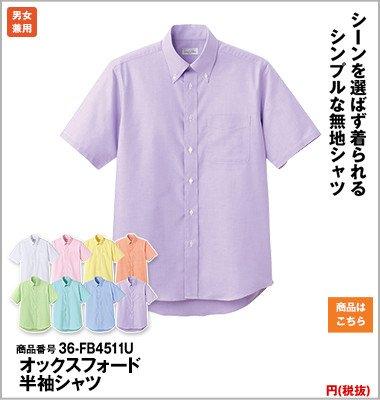 売れ筋の長袖