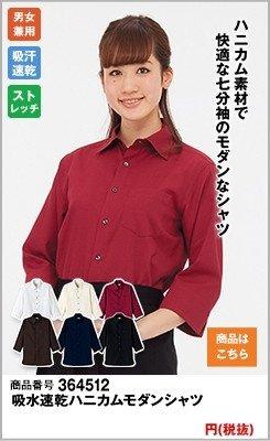 七分袖のワイン色シャツ