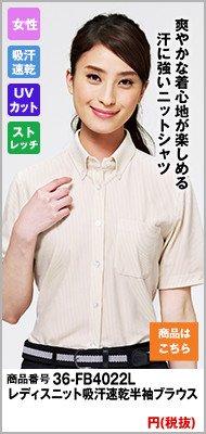 女性用半袖ニットシャツ
