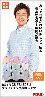長袖の水色シャツ