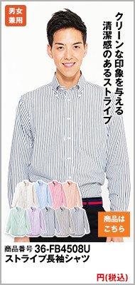 長袖ストライプの黒シャツ