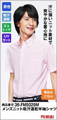 男性用半袖ニットシャツ
