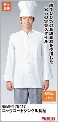 コックコートシングル長袖