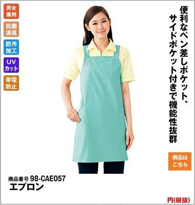 CAE-057 胸当てエプロン