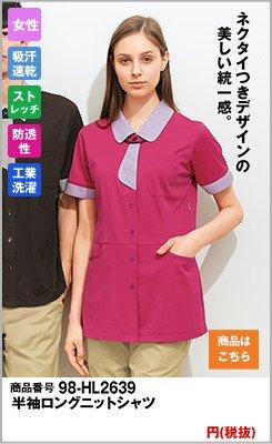 HL2639 半袖ロングニットシャツ