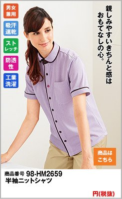 HM2659 半袖ニットシャツ