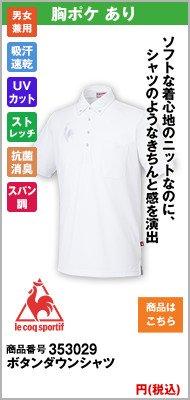 ルコックスポルティフの透けない白ポロシャツ
