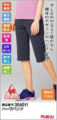 UZL4011 ルコック ハーフパンツ(男女兼用)