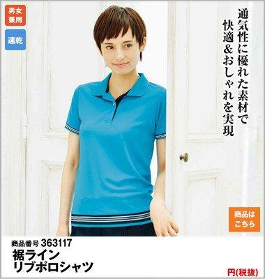 裾リブのボーダーポロシャツ