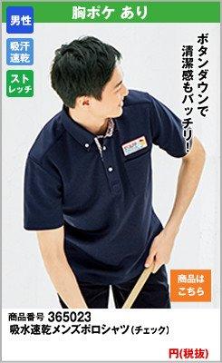 吸汗速乾のポロシャツ