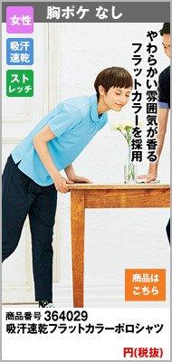 女性向けのオフィスポロシャツ