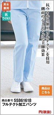 フルテクト加工パンツ(男女兼用)