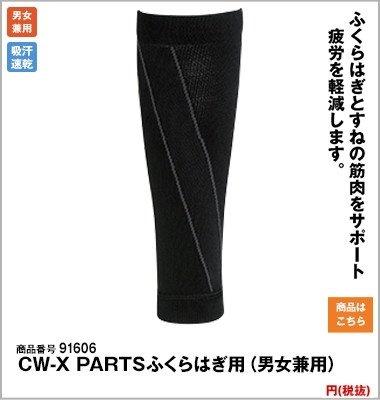CW-X PARTS ふくらはぎ用(男女兼用)