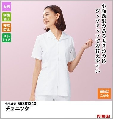 チュニック シャープなシルエット スッキリとした衿