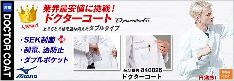 男性用ドクターコート840026
