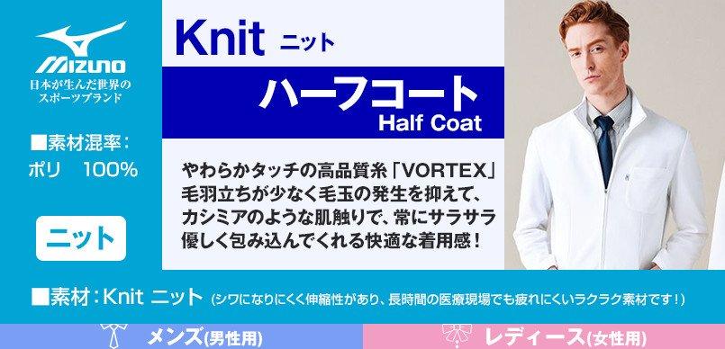ニット素材のミズノのハーフコート