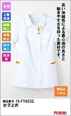 FT-4532 フェルネ ナースジャケット(女性用) ナガイレーベン