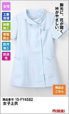 FY-4582 フェルネ ナースジャケット(女性用) ナガイレーベン