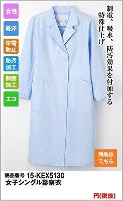 KEX-5130 ケックスター 女子シングル診察衣長袖 ナガイレーベン