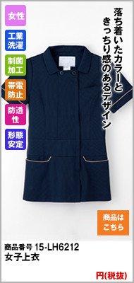 LH-6212 ビーズベリー ナースジャケット(女性用) ナガイレーベン