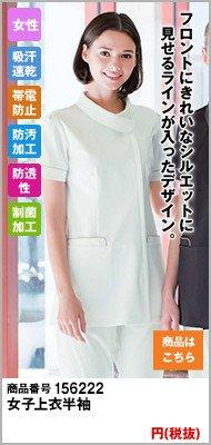 上衣半袖(女性用)