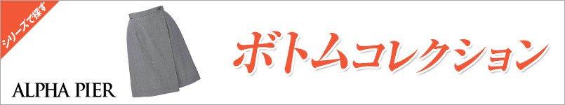 事務服アルファピアのボトムコレクション