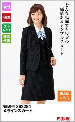Aラインスカート2284