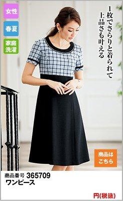 1枚でも着られて上品さを叶える春夏向け事務服ワンピース LO5709